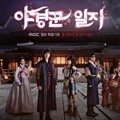 Poster Serial 'Night Watchman'