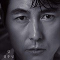 Jung Woo Sung di Majalah High Cut Vol. 190