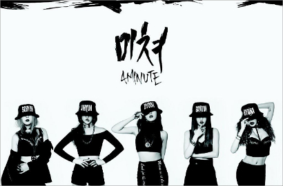 4Minute Makin Seksi Pamer Perut di Foto Mini Album 'Crazy'