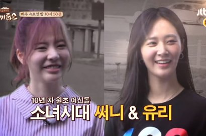 10 Tahun Jadi Idol, Kocaknya Yuri - Sunny SNSD Ditolak di 'Let's Eat Dinner Together'
