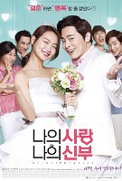 My Love, My Bride Trailer