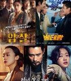 Ini Tiga Film Korea yang Siap Bersaing di Musim Panas
