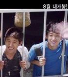 Baek Sung Hyun Terlibat Narkoba di Trailer 'Speed (2015)'